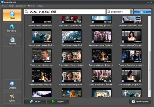 как скачивать фильмы на компьютер бесплатно - фото 2